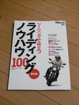 バイク参考書.png